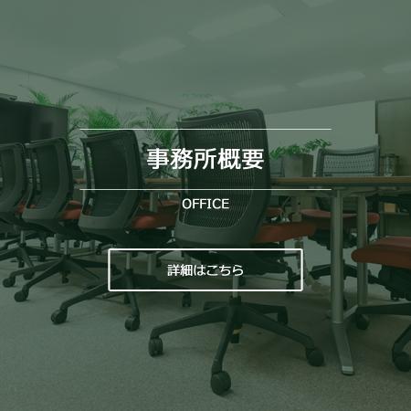事務所概要